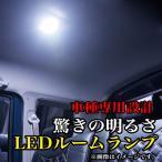 ZRR80系 ノア/ヴォクシー/エスクァイア車種専用設計!高輝度 LEDルームランプ(フロント) ZRR80/85 ZWR80 NOAH/ボクシー/VOXY/エスクワイア フロントマップランプ