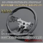 ステップワゴン RK [2009/10〜2015/3] スポーツタイプ ウッドコンビステアリング (黒木目) / steering ハンドル ホイール