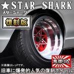 【復刻版ホイール】限定数商品!スターシャーク ホイール 14×8.0 -13 114.3 4H (レッド) 旧車に! STAR SHARK / 14インチ 深リム