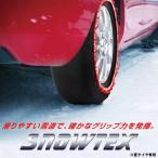 テキスタイルスノーデバイス SNOWTEX(スノーテックス) (33 27) 215/45-17(夏タイヤ専用) / 非金属 タイヤチェーン 緊急脱出