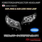 【アウディルック&イカリング】フォレスター(SH系) プロジェクターヘッドランプ / FORESTER