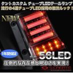 【送料無料】1年保証付! タントカスタム(L375/L385) チューブLEDテールランプ(フルLEDタイプ)/レッドクローム