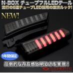 [安心1年保証付!]送料無料 N-BOX(JF1/JF2) チューブフルLEDテールランプ/インナーブラック・スモークレンズ NBOX/エヌボックス/カスタム/プラス+