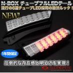 [安心1年保証付!]送料無料 N-BOX+・カスタム+(プラス)(JF1/JF2) チューブフルLEDテールランプ/クリスタルクリア NBOX/エヌボックス/カスタム/プラス+