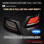 マークX(120系) チューブフルLEDテールランプ (スモークレンズ) / MARK X TUBE