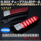 [安心1年保証付!]送料無料 N-BOX(JF1/JF2) チューブフルLEDテールランプ/赤白コンビ NBOX/エヌボックス/カスタム/プラス+