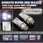 【無極性】T10/T16ウェッジ 3チップ ハイパー5SMD LED爆閃光バルブ ホワイト 20個 (代引OK) / 5LED LED バルブ