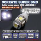 T10/T16ウェッジ 3チップ ハイパー5SMD LED爆閃光バルブ ホワイト 1個(メール便) / 5LED LED バルブ