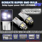 【フラットワイヤー採用】T10/T16ウェッジ 3チップ ハイパー5SMD LED爆閃光バルブV2 ホワイト 2個 (メール便) / 5LED LED バルブ