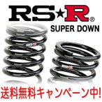 RS★R(RSR) ダウンサス スーパーダウン 1台分 ファンカーゴ(NCP21) FF 1500 NA / SUPER DOWN RS☆R RS-R