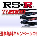 RS★R(RSR) ダウンサス Ti2000 1台分 ファンカーゴ(NCP25) 4WD 1500 NA / RS☆R RS-R