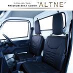 ALTNE(アルトネ)シートカバー 【パンチングギャザー】【1列目のみ】 キャリートラック(DA16T) 全グレード ヘッドレスト分離タイプ
