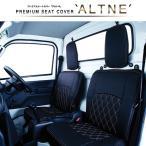 キャリートラック シートカバー アルトネ 本革調 ダイヤキルト シートカバー  DA16T ALTNE