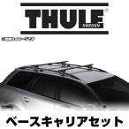 THULE(スーリー) ベースキャリアセット(バー=スクエアバー) インプレッサ・ワゴン(GC#・GF#) H4/10〜H12/8 ルーフレール付 / 757・760 正規品