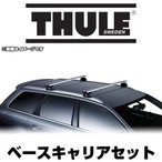 THULE(スーリー) ベースキャリアセット(バー=ウイングバー) レガシィ・アウトバック(BP9・BPE) H15/11〜 ダイレクトルーフレール付 / 753・960・4008 正規品