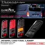 VALENTI(ヴァレンティ) NV350キャラバン(E26) ジュエルLEDテールランプ(ライトスモーク/ブラッククローム)