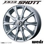 ジョーカーショット アルミホイール(1本) 12x4.0 +42 100 4穴(シルバー) / 12インチ JOKER SHOTT