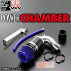 【零1000】パワーチャンバー for K-Car ムーヴコンテ カスタムRS(CBA・DBA-L575S) KF-DET(ターボ) ブルー / エアクリーナー エアクリ POWER CHAMER ゼロセン