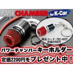 【零1000】パワーチャンバー for K-Car ジムニー(GF・GH・TA-JB23W) K6A(ターボ) レッド / エアクリーナー エアクリ POWER CHAMER ゼロセン
