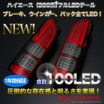 ハイエース(200系)フルLED(ブレーキ・バック・ウインカー全てLED!) レッド/スモーク テールランプ 【圧巻の100LED】