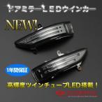 【入荷予約商品】【高輝度チューブLED】レガシィ (BP/BL)(D型・E型・F型)  ドアミラーチューブLEDスモークタイプウインカー