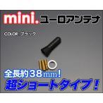 【通常便】超ミニアンテナ(BK)(38ミリ)タントカスタムL375/L350