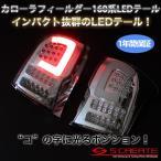 【送料無料!】カローラフィールダー 160系 フルLEDテールランプ (クリア) / COROLLA LED