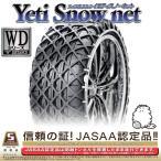 イエティ スノーネット(Yeti Snow Net) 非金属タイヤチェーン ハイエースバンロングDX(TRH200V系) 【195/80R15】 5300WD / スタッドレス 雪道 スイス