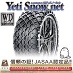 イエティ スノーネット(Yeti Snow Net) 非金属タイヤチェーン ハイラックス ピックアップ ダブルキャブ(RZN169系) 【255/70R15】 7282WD / スタッドレス 雪道