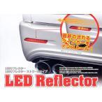 LEGANCE(レガンス) LEDリフレクター(ストリームタイプ) カローラフィールダー(S・X) / 流れるウィンカー リアバンパー用リフレクター