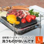 超軽量バーベキューグリルコンロ 『洗うものがないんです』BBQ−XL (Lサイズ)  組み立て簡単 卓上型 バーベキューセット