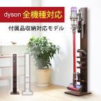 【送料無料】ダイソン コードレスクリーナー専用 壁寄せ充電スタンド 付属品収納モデル 日本製 Dyson Micro Digital Slim V11 V10 V8 V7 V6 DCシリーズ 全品対応