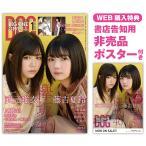 限定非売品ポスター付き BIG ONE GIRLS 2020年1月号 NO.054 Type-A