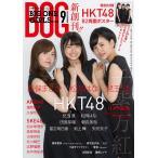 BIG ONE GIRLS 2017年9月号 NO.040