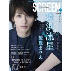 非売品告知ポスター付き  SCREEN+vol.64