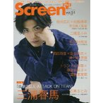 Screen+プラス vol.51