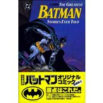 ☆【50 %OFF 】訳あり本 特価フェア 日本語版 THE GREATEST BATMAN STORIES EVER TOLD
