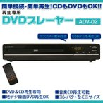 DVDプレーヤーADV-02 リージョンフリー