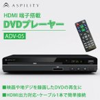 HDMI端子搭載 DVDプレーヤー ADV-05 リージョンフリー