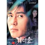 懺悔 DVD 韓国版 ソ・ジョン、カム・ウソン