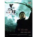 墨攻 特別版 DVD 香港版 アンディ・ラウ