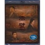 レッドクリフ Part 2 未来への最終決戦 赤壁 決戦天下レッドクリフ Blu-ray 香港版 英語字幕版