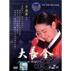 大長今 宮廷女官チャングムの誓い DVD BOX 第2部 第21回〜第40回 マレーシア版 英語字幕付き