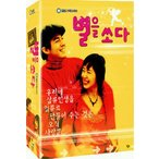 星を射る DVD BOX 韓国版 字幕無し チョン・ドヨン、パク・サンミョン
