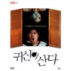 天国からのメッセージ 幽霊が棲む DVD 韓国版 チャ・スンウォン、チャン・ソヒ