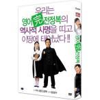英語完全征服 2DVD 韓国版 チャン・ヒョク、イ・ナヨン