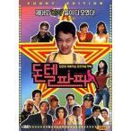 ドンテルパパ DVD 韓国版 チョン・ウンイン、ユ・スンホ