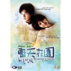 愛と死を見つめて DVD 香港版 アン・ジェウク、イ・ウンジュ