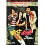 初恋死守決起大会 DVD 香港版 チャ・テヒョン、ソン・イェジン