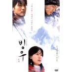 氷雨 DVD 韓国版 ソン・スンホン